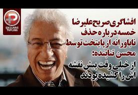 بدون تعارف با علیرضا خمسه در مورد اصغر فرهادی و ترانه علیدوستی و نقشه ...