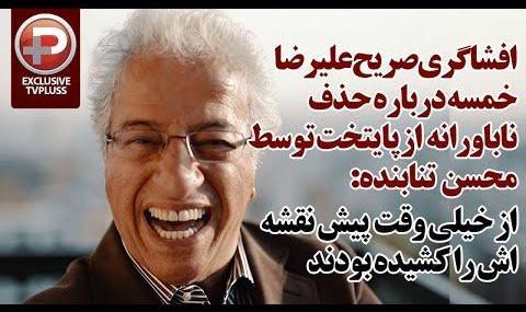 بدون تعارف با علیرضا خمسه در مورد اصغر فرهادی و ترانه علیدوستی و ...
