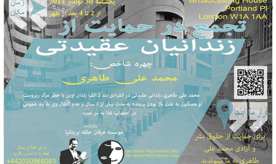 Gathering to support prisoners of conscience in Iran