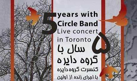 The Circle Music Band: Persian Music Concert in Toronto