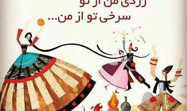 جشن چهارشنبه سوری ۱۳۹۸ همراه با شام و موسیقی