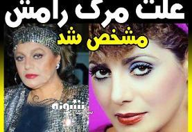 آذر محبي تهراني مشهور به رامش درگذشت