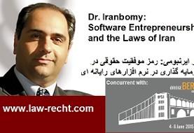 دکتر ایرنبومی: رمز موفقیت حقوقی در سرمایه گذاری در نرم افزارهای رایانه ای