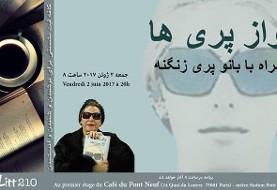 نشست ۲۱۰: آواز پری ها، همراه با بانوی آواز ایران پری زنگنه