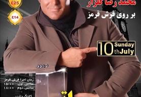 لوکسترین سینمای لندن میزبان فرش قرمز برای گلزار و ایرانیان خواهد بود