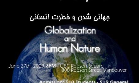 سخنرانی دکتر حسین الهی قمشه ای: جهانی شدن و فطرت انسانی