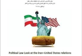 روابط حقوقی، سیاسی ایران و آمریکا از کوروش کبیر تا فرمان مهاجرتی ترامپ، سخنرانی دکتر دکتر ایرانبومی