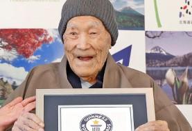پیرترین مرد ژاپن و جهان در ۱۱۳ سالگی درگذشت
