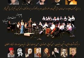 کنسرت گروه کر و ارکستر ملی ایران به رهبری کمال طراوتی