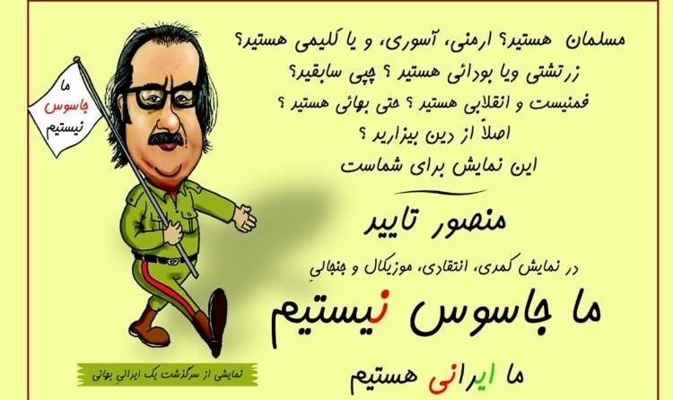 نمایش کمدی ما جاسوس نیستیم، ما ایرانی هستیم کاری از منصور تایید