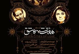اپرای هفت شهر عشق: بازی ابوالفضل پورعرب، محمدرضا فروتن و هانیه توسلی