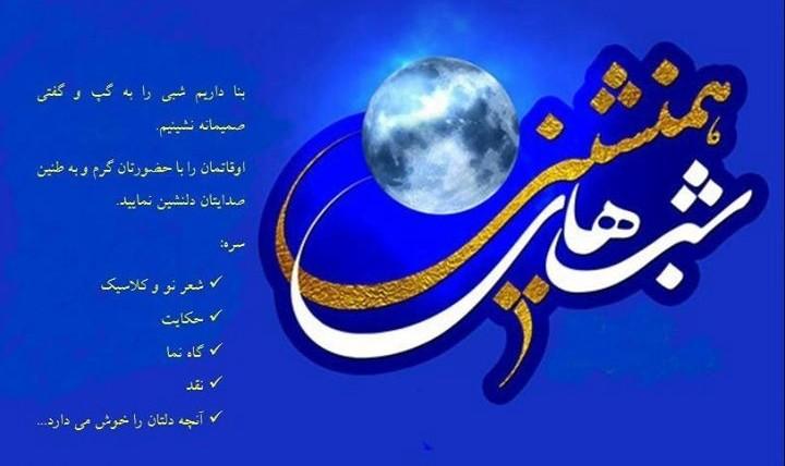 اولین شب شعر ایرانی