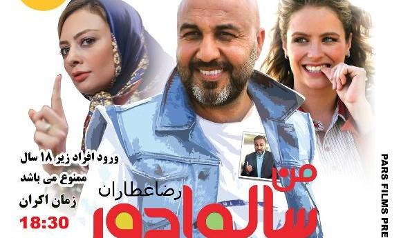 Premier of Iranian Comedy I am not Salvador