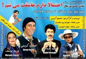 Comedy Show: Ehtemalan Daram Asheghat Misham!