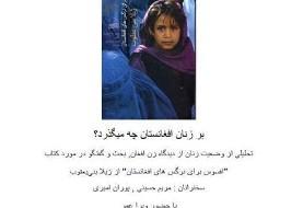 بمناسبت روز جهانی مبارزه با خشونت: بر زنان افغانستان چه میگذرد؟