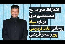 بدون تعارف با محمود شهریاری: اظهارنظرهای تند درباره روحانی، سپاه، عادل فردوسی پور و سحر قریشی