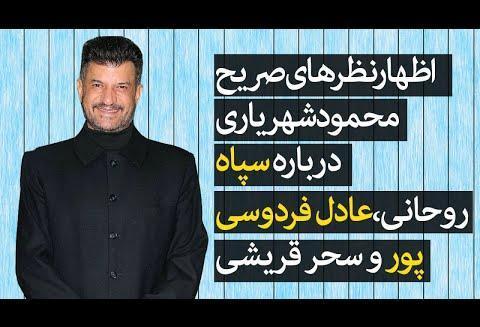 بدون تعارف با محمود شهریاری: اظهارنظرهای تند درباره روحانی، سپاه، ...