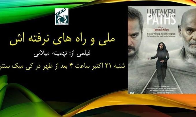 نمایش فیلم ملی و راه های نرفته اش اثر تهمینه میلانی