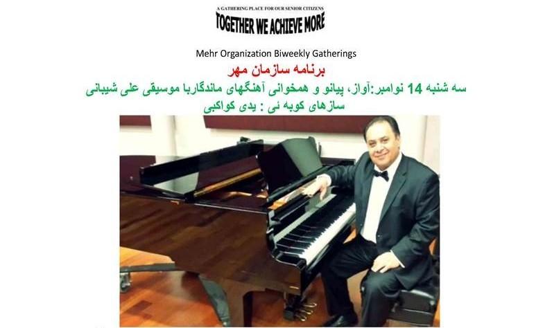 موسیقی و همخوانی آهنگهای ماندگار با علی شیبانی