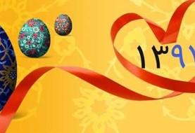 Nowruz ۹۷ Celebration