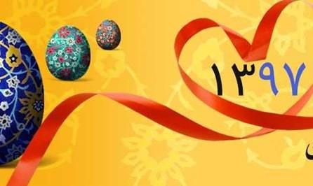 Nowruz 97 Celebration