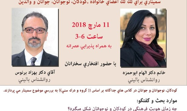 Dr. Behzad Bernous and Dr. Elham abuHamzeh: Multicultural Families