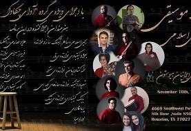 شب موسیقی با یحیی اسلامی، کانون فرهنگی ایرانیان هیوستون