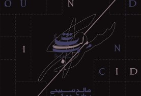 نمایشگاه هنری سوانح مرکب