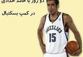 Hamed Haddadi Hoops Camp