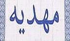 Demise of Holy Prophet,  Martyrdom of Imam Hassan & Imam Ali al Reza
