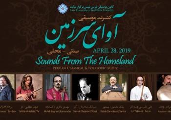 دومین کنسرت موسیقی  سنتی _محلی