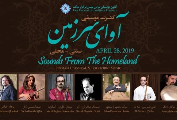 """دومین کنسرت موسیقی  سنتی _محلی """"آوای سرزمین"""""""