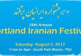 ۱۸th Annual Portland Iranian Festival