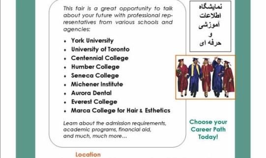 نمایشگاه اطلاعات آموزشی و حرفه ای
