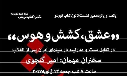 عشق ، کشش و هوس در تقابل سنت و مدرنیته و در سینمای ایران پس از انقلاب