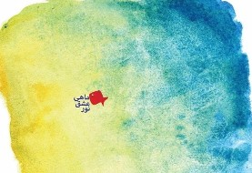 Parinaz Fahimi's Book Launch