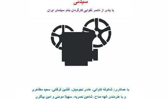 برنامه ماه نوامبر- نگاهی به سینمای ایران