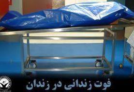 مرگ یک زندانی در زندان بم در سایه عدم رسیدگی پزشکی