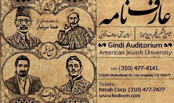 Arefnameh of Iraj Mirza: Satirical Musical Play by Shahrokh Moshkin Ghalam & Nariman Hodjati