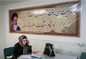 خانمهای ایرانی رکورد ثبت نامزدی در انتخابات شهری را شکستند