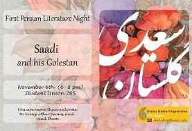 Saadi and his Golestan:  First Persian Literature Night