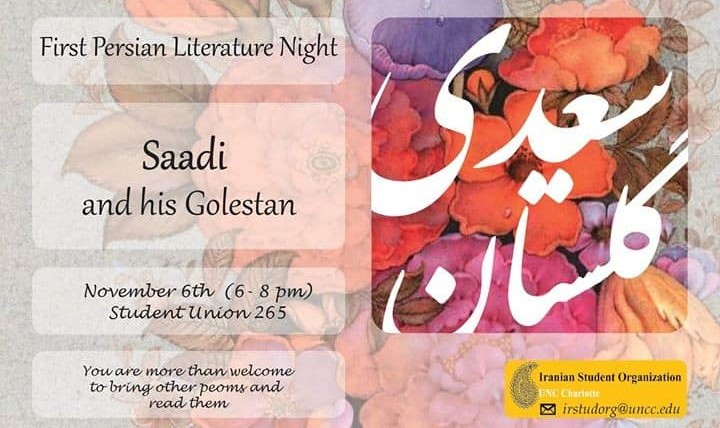 Saadi and his Golestan:  First Persian Literature Night