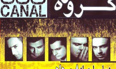 Canal charity concert: Persian Rock music