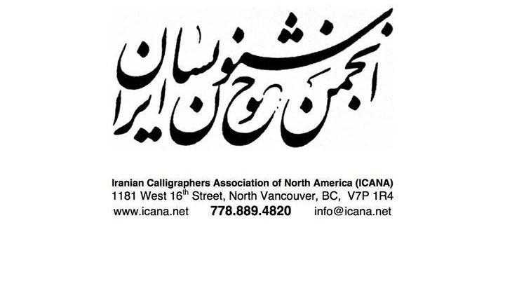 شانزدهمین دوره آزمون سراسری انجمن خوشنویسان ایران در امریکای شمالی
