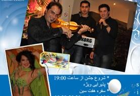 جشن نوروز ۱۳۸۹ ایرانیان در هلند