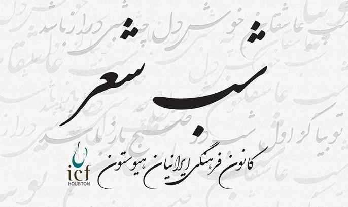 شب شعر، کانون فرهنگی ایرانیان هیوستون ICF