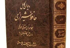 Persian Poetry: Hafez Poems by Shamsi Behbahani