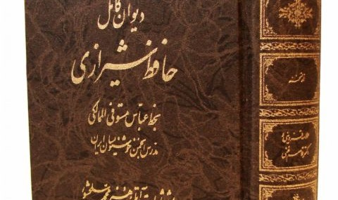 Persian Poetry: Hafez Poems by Shamsi Behbahani