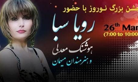 Roya Saba at Nowruz 2017 Celebration