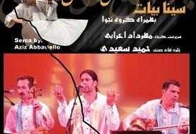 Lovers Whisper-Sina Bayat and Najva Ensemble Concert